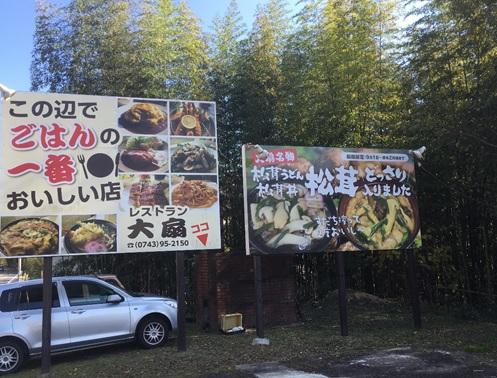 南山城村のグルメ情報『隠れた名店 レストラン大扇』