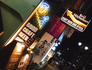 『~ビールと餃子が最高に美味しいお店 in天満橋~』