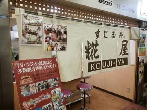 神戸のグルメ情報『すじ玉丼 糀屋』