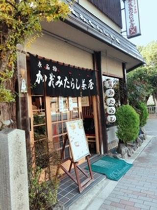 京都のグルメ『京都 加茂みたらし茶屋』