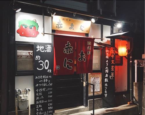 京都のグルメ 居酒屋『赤おに』