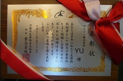 表彰されました(*^_^*)