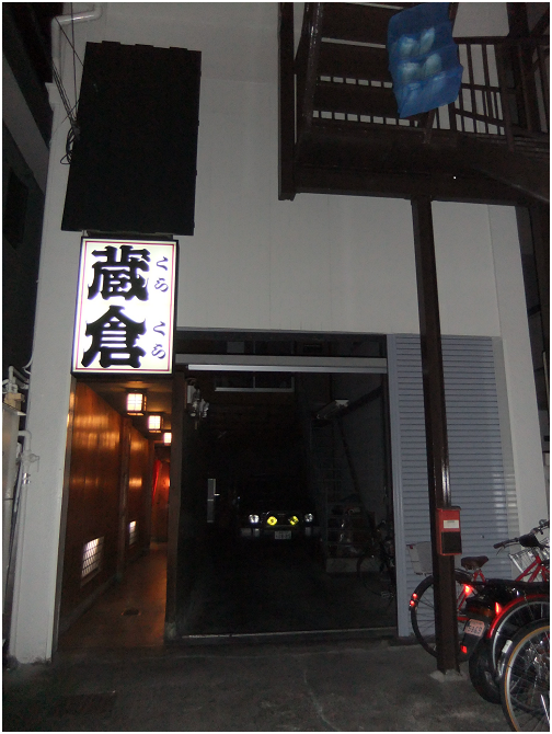 京都のグルメ情報 〜京都駅近くの居酒屋『蔵倉』〜