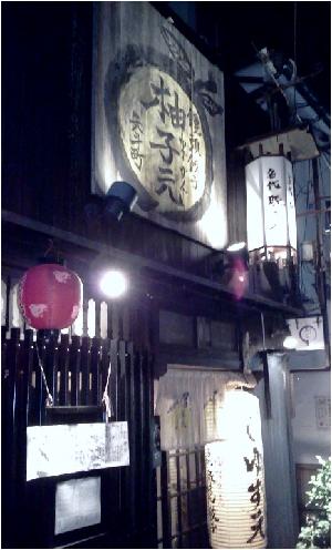 京都のグルメ情報 〜先斗町の柚子鍋『柚子元』〜