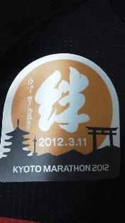 京都マラソン2012(後編)