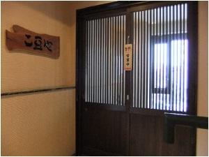 京都のグルメ情報 〜湯葉のランチ『ゆばんざい こ豆や』〜